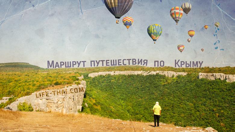 Маршрут автопутешествия по Крыму
