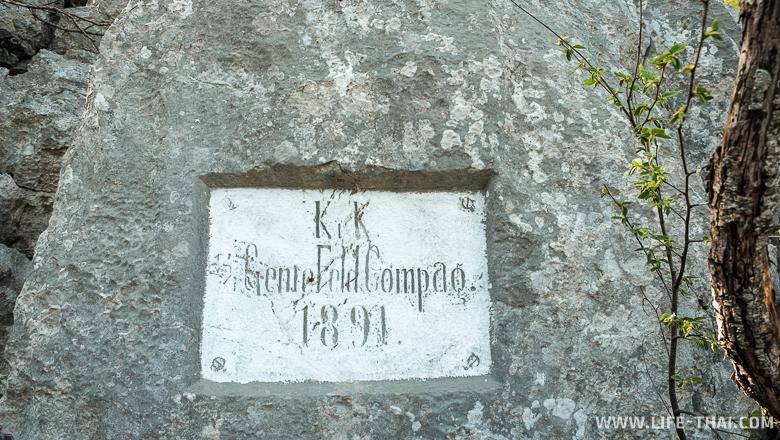 Табличка около форта Грковац, Черногория