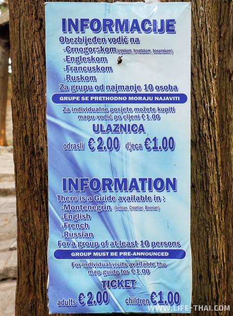 Вход в старый город Бара, цены