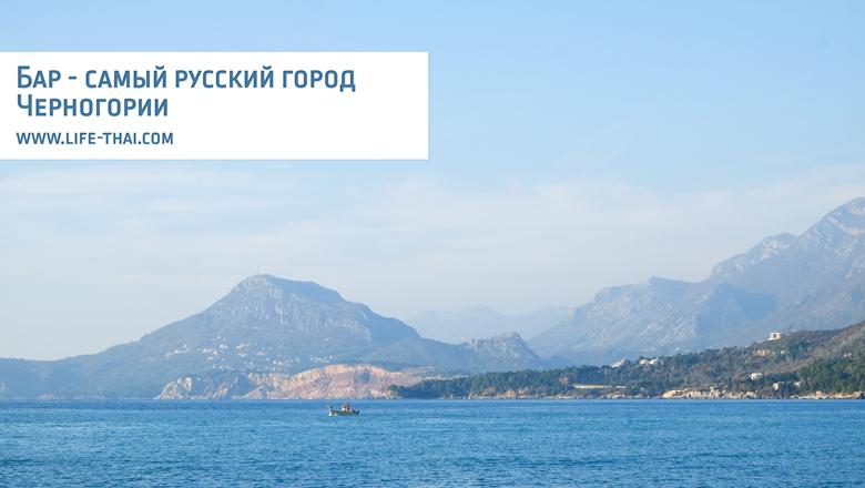 Бар. Наш отзыв о городе в Черногории