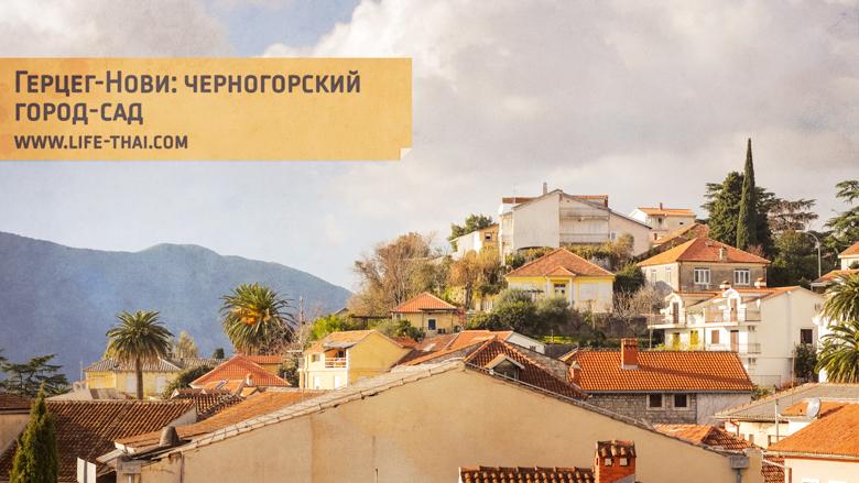 Герцег-Нови - черногорский город-сад