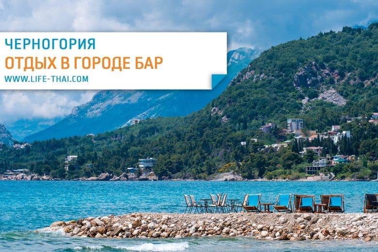 Отдых в городе Бар в Черногории. Что нужно знать