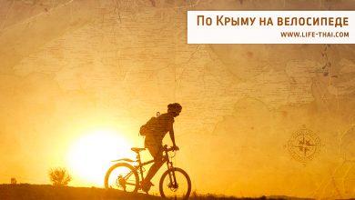 Маршрут путешествия по Крыму на велосипедах