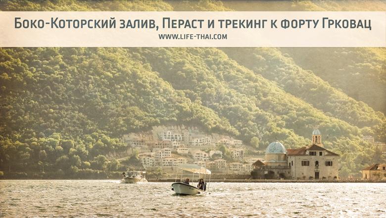 Маршрут по достопримечательностям Черногории: наш обычный выходной