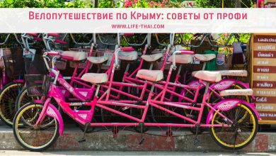 Советы велопутешественникам, как подготовиться к поездке по Крыму