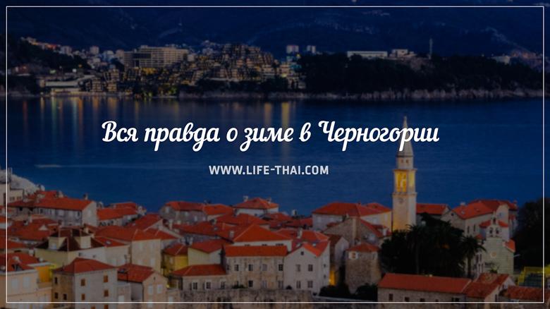 Зима в Черногори. Плюсы и минусы зимовки