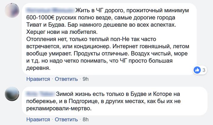 О жизни и погоде в Черногории, обсуждение в одной из групп в Фейсбуке
