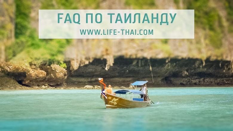 FAQ по Таиланду. В Таиланд самостоятельно первый раз