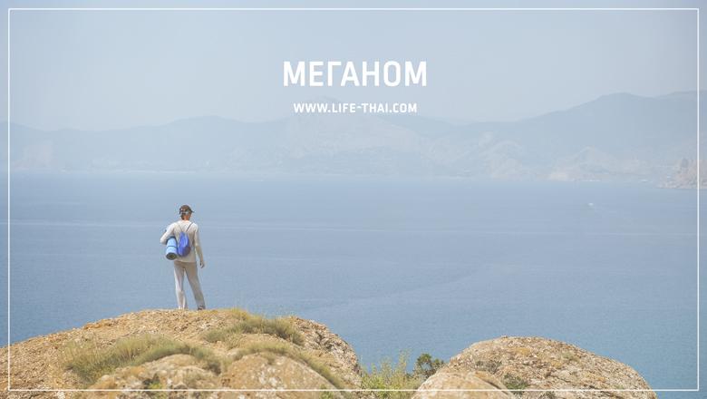 Мыс Меганом, отдых в Крыму с палатками