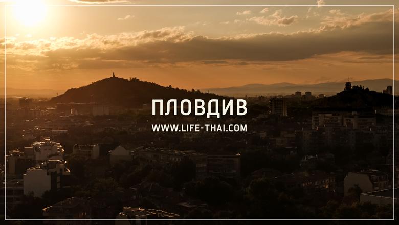 Пловдив, Болгария. Достопримечательности, отчет о путешествии