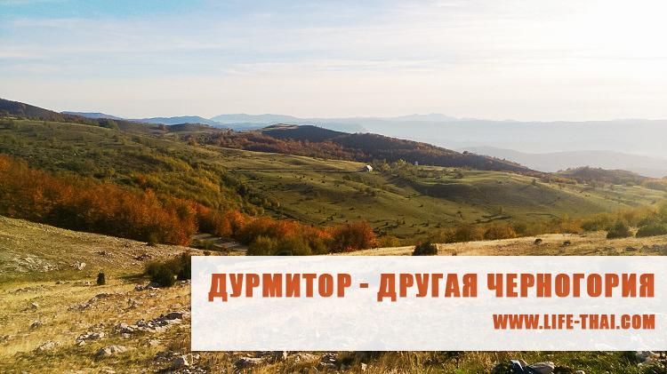 Дурмитор - другая Черногория
