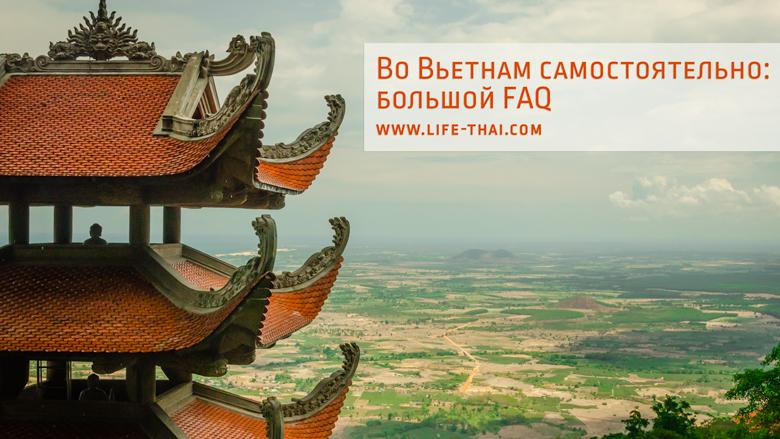 Во Вьетнам самостоятельно: виза, авиабилеты, страховка, отель