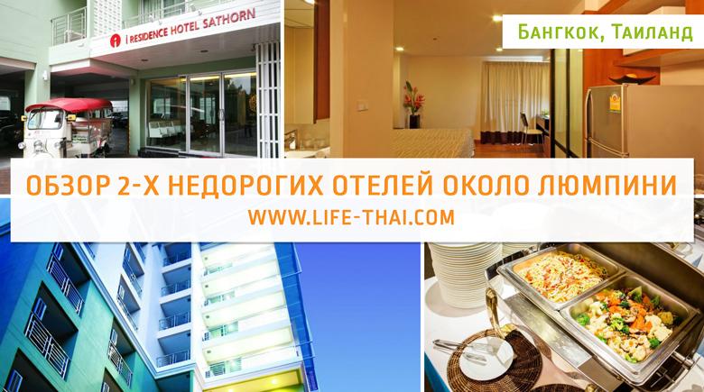 Наш отзыв о двух недорогих отелях в Банкоке рядом с парком Люмпини
