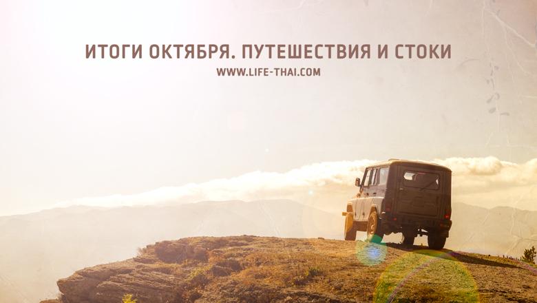 Итоги октября. Путешествия и фотостоки
