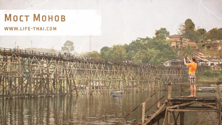 Мост Монов в Канчанабури. Достопримечательности Таиланда