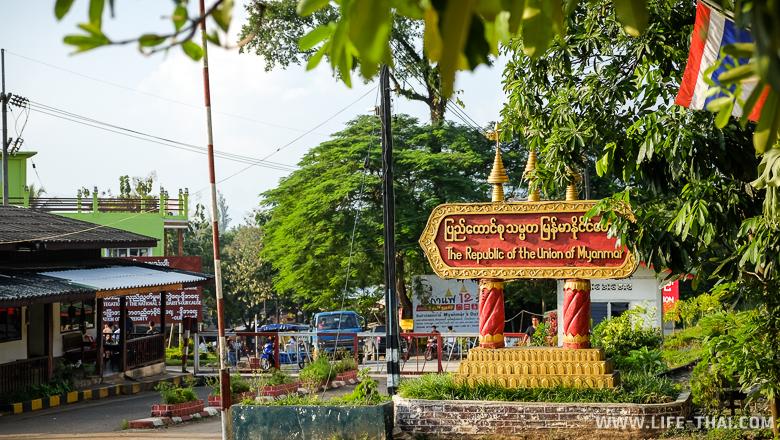"""Погран. переход между Таиландом и Бирмой """"3 пагоды"""""""