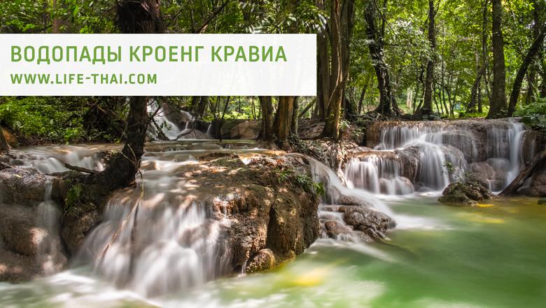 Водопады Кроенг Кравиа в Канчанабури, Таиланд