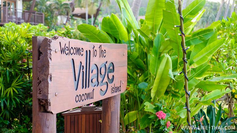 Отзыв об отеле The Village на острове Коконат