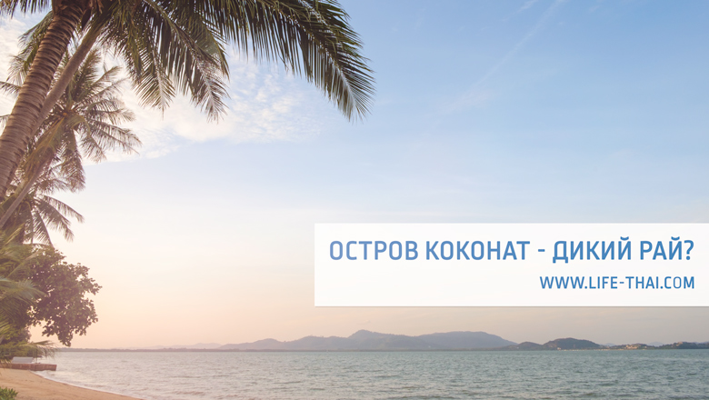 Наш отзыв об острове Коконат, Пхукет, Таиланд