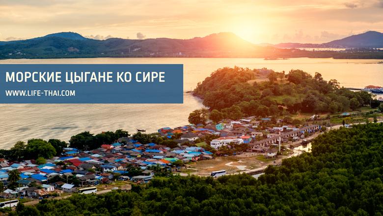 Деревня морских цыган и другие достопримечательности острова Сире, Пхукет, Таиланд
