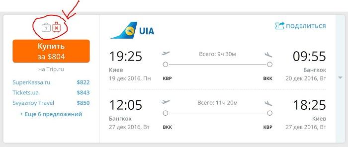 Сколько стоит билет на самолет киев-бангкок купить авиабилеты из москвы в барнаул ютэра