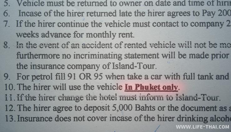 На что обращать внимание при аренде машины в Таиланде