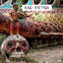 Достопримечательности Таиланда: храм Рая и Ада