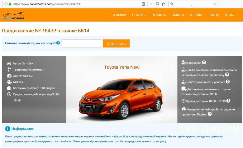 Как забронировать машину на сайте SabaiMotors.com