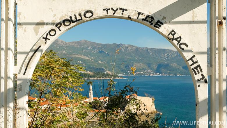 Хорошо тут, где вас нет. Надпись на заброшенном клубе в Будве. Черногория
