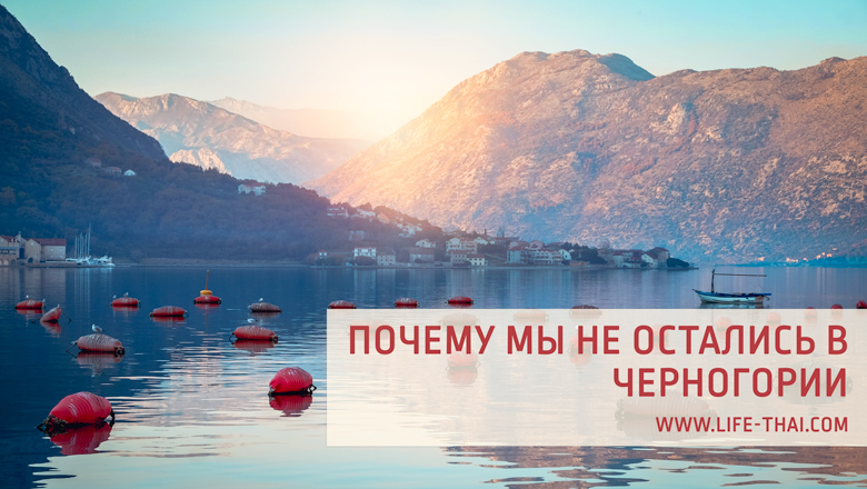 Плюсы и минусы иммиграции в Черногорию