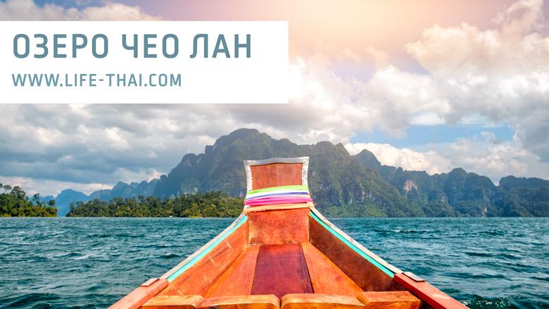 Озеро Чео Лан в Таиланде. Едем самостоятельно
