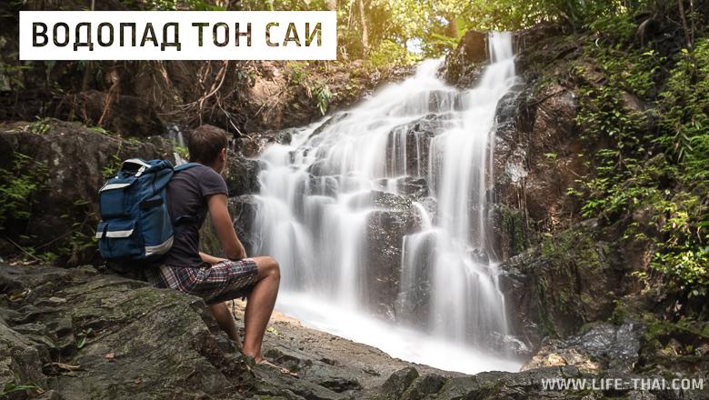 Водопад Тон Саи, Пхукет, Таиланд