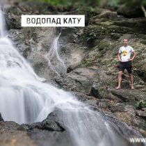 Водопад Кату, Пхукет, Таиланд