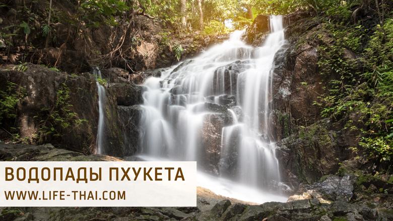Достопримечательности Пхукета: водопады