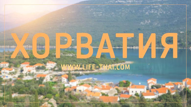 Полезная информация о путешествиях по Хорватии