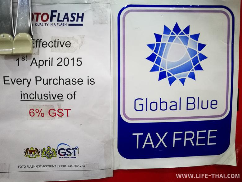 Система Global Blue в Малайзии. Как вернуть налог с покупок