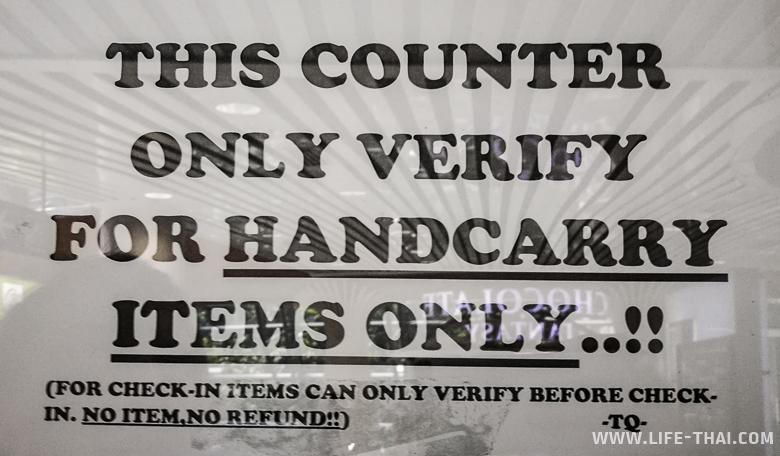Будка для досмотра товаров для tax refund в аэропорту Малайзии KLIA