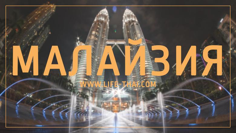 Полезная информация о самостоятельных путешествиях по Малайзии. Путеводитель по Малайзии
