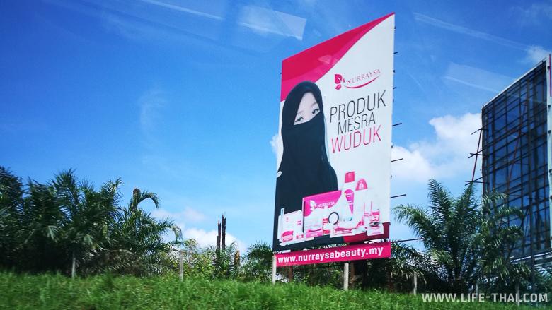 Реклама косметики в Малайзии