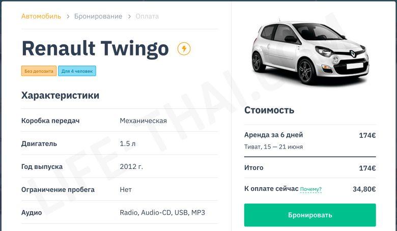 Инструкция, как забронировать машину в аэропорту Тиват Черногория
