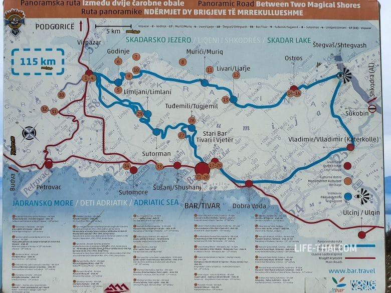 Карта панорамной дороги из Бара вдоль Скадарского озера