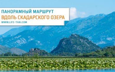 Живописный авто маршрут вдоль Скадарского озера на 1 день в Черногории