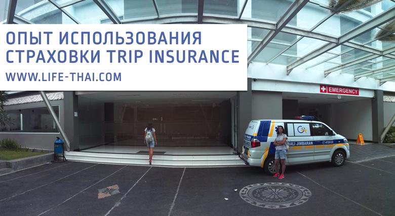 Отзыв о страховке Trip Insurance. Наш опыт обращения в страховую