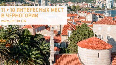 Топ достопримечательностей в Черногории. Самые интересные места, которые стоит посетить