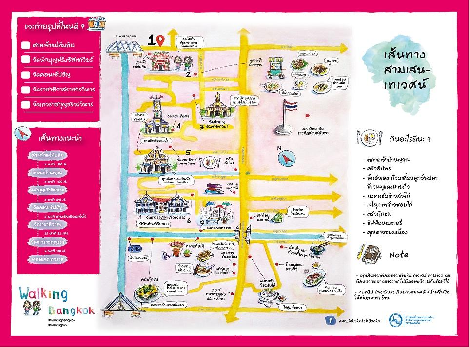 Пешеходный маршрут по достопримечательностям Бангкока #6