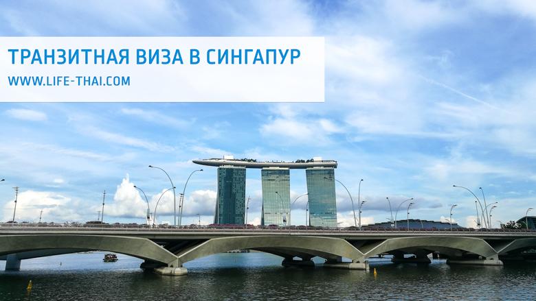 Транзитная виза в Сингапур для граждан России, Украины, Беларуси
