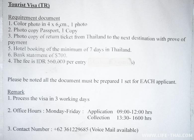 Список документов для получения визы в Таиланд на Бали