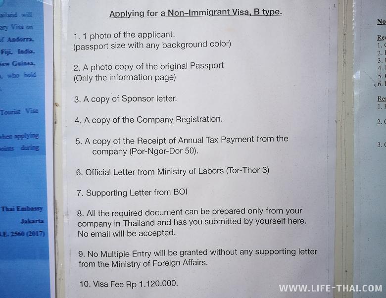Список документов для получения NON-B визы в Таиланд на Бали