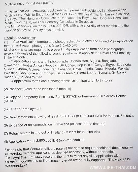 Список документов для получения мульти-визы в Таиланд на Бали
