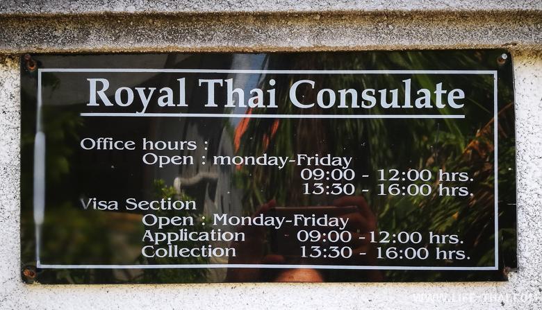 Расписание работы тайского посольства в Денпассаре